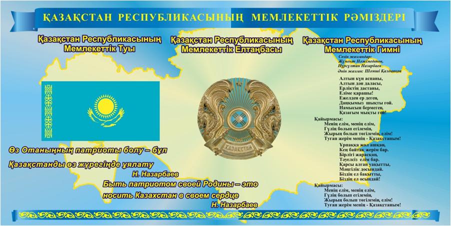 герб гимн флаг республики казахстан